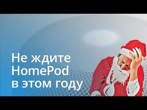 #Главное - HomePod на Новый год? Забудьте!