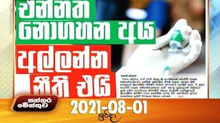 Paththaramenthuwa - (2021-08-01) | ITN Thumbnail