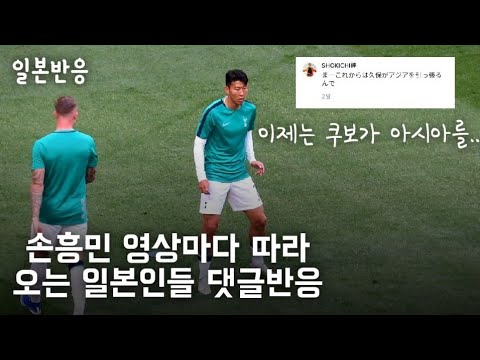 손흥민선수 100만 영상마다 따라오는 일본인들 댓글반응.. feat.박지성,황의조,이강인,이승우 KLDH동현