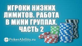 Покер обучение | Игроки низких лимитов. Работа в мини группах. Часть 2