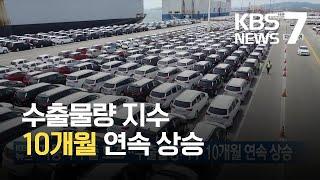 자동차 수출 호조…수출물량지수 10개월 연속 상승 / KBS 2021.07.28.