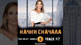 Фильм НАЧНИ СНАЧАЛА музыка OST #7 First Aid Kit - America (Second Act 2019) Дженнифер Лопез