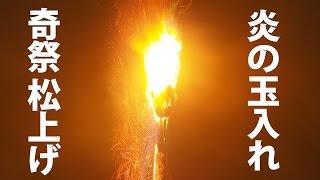 奇祭!炎のファイヤー玉入れ!京都・広河原松上げタイムラプス Kyoto Hirogawara Matsuage Fire Festival Timelapse QuickShot#10