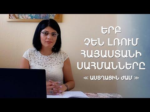 Երբ չեն լռում Հայաստանի սահմանները  «Աստղային ժամ»