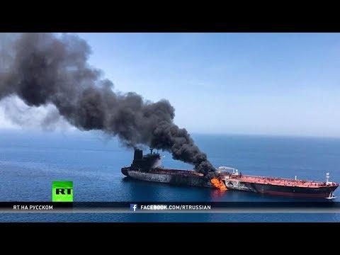 Безосновательные обвинения: почему у Ирана не было причин для нападения на танкеры в Оманском заливе