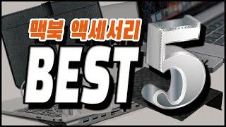 가성비 맥북 액세서리 BEST 5 | 케이스 |…