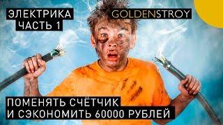 замена счетчика  Полная интсрукция и общение с Петроэлектросбыт, Михайлова 11, часть 2
