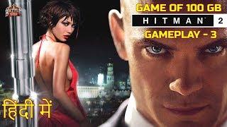 100 GB Game Hitman 2 Walkthrough part 3 | Hitman 2 Gameplay | हिंदी में