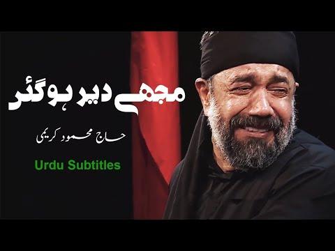 Download I was too late   Haj Mahmoud Karimi   Urdu Sub