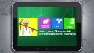 An exclusive video on Digital India