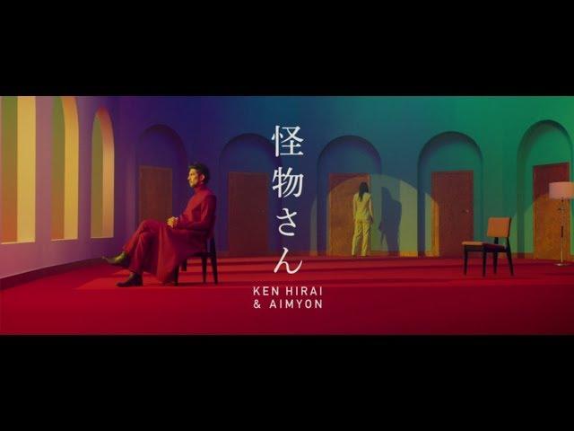 平井 堅 『怪物さん feat.あいみょん』MUSIC VIDEO
