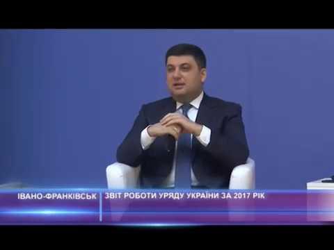 Звіт роботи уряду України за 2017 рік