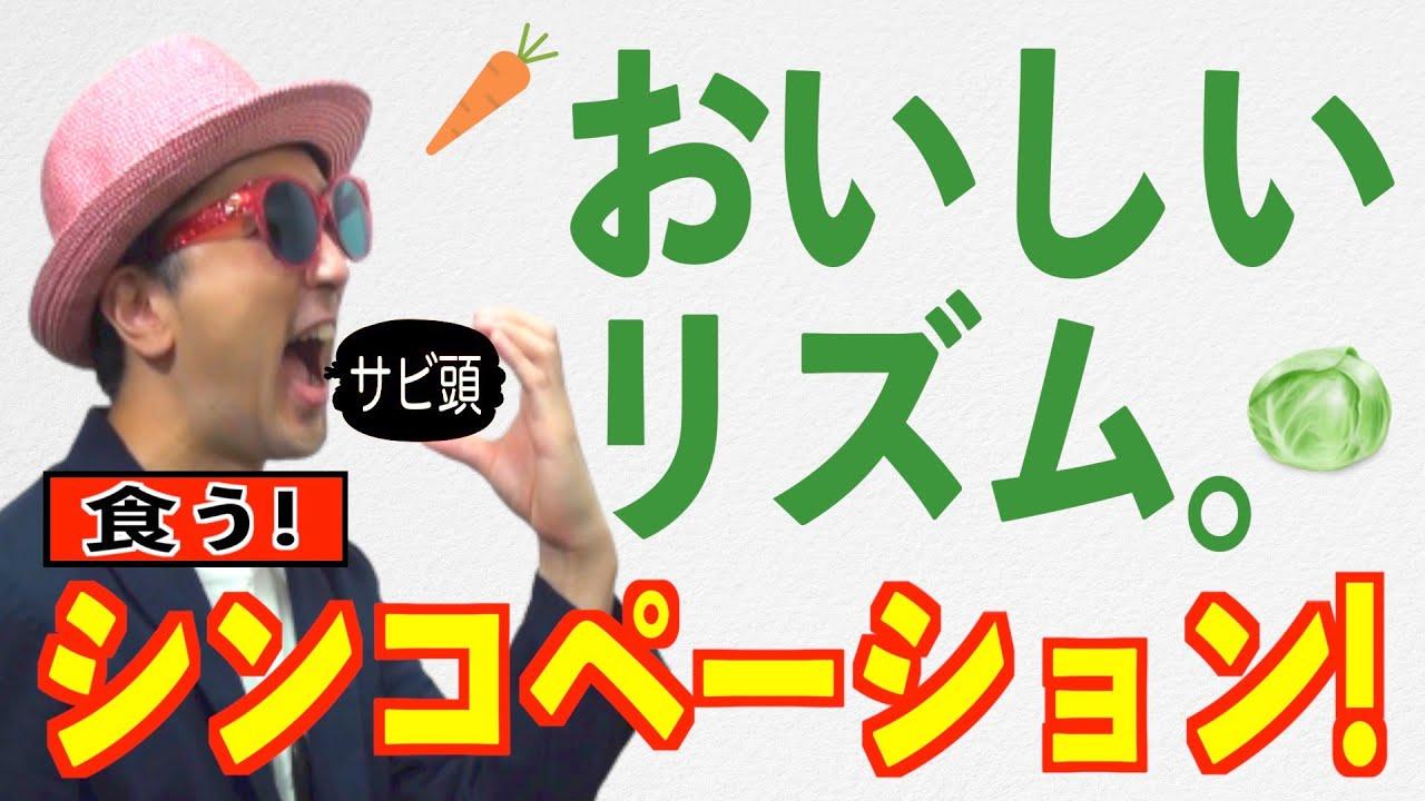 【リズム#06】おいしいリズム。シンコペーション編〜ハロプロ音楽理論〜