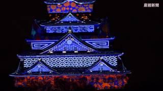 大阪城西の丸庭園(大阪市中央区)で、城に光で映像を映し出す「大阪城...
