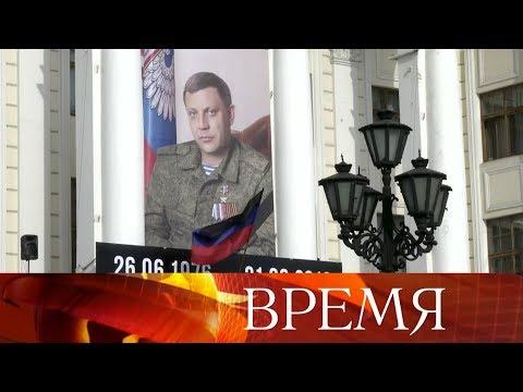 В Донецке с
