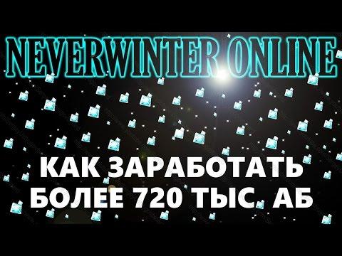 Видео NEVERWINTER ONLINE - Как заработать более 720 тыс. астральны...