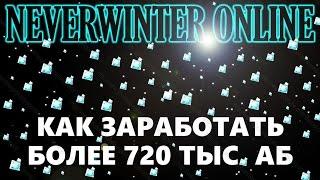 NEVERWINTER ONLINE - Как заработать более 720 тыс. астральных бриллиантов