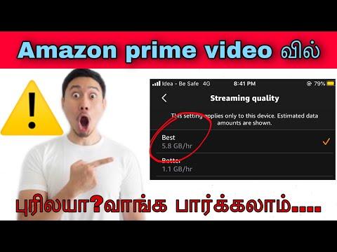 Prime video streaming quality setting (தமிழில்)