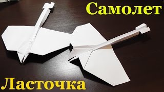САМОЛЕТ из БУМАГИ / Летающий самолет из бумаги ласточка