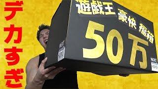【遊戯王】限定1個の超巨大50万円福袋の中身が驚愕の〇〇だった!!!!!!