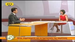 Δρ Παπανικολάου ΕΤ3 (20-06-2012)