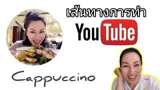 6-เดือนเต็มกับเส้นทางการทำ-youtube-cappuccino