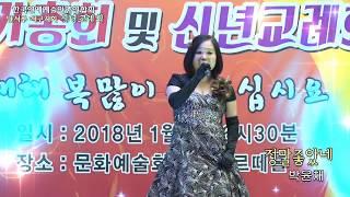 가수박윤채/정말좋았네(사)한국연총달서구서구지회 신년교례회