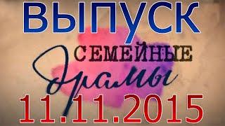 Семейные драмы РЕН ТВ Выпуск 11 11 2015