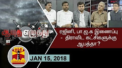 (15/01/2018) Ayutha Ezhuthu | Will Rajini – BJP Alliance Pose a Threat to Dravidian Parties ?