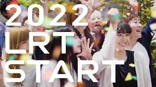 【宇都宮市】「MOVE NEXT(ムーブネクスト)」PRムービー第5弾「車両PR」編