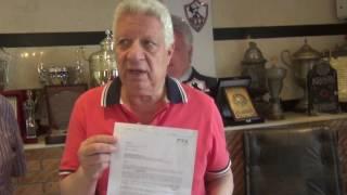 بالفيديو - مرتضى يكرر: حضور لقاء صن داونز لأعضاء النادي فقط.. ورسالة تحذير