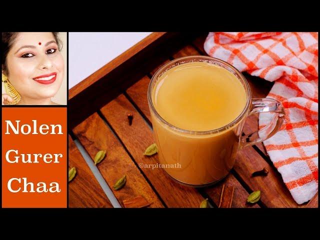 খেজুর/নলেন গুড়ের চা || Khejur Gurer Chaa || Indian Jaggery Tea Recipe || Arpita Nath