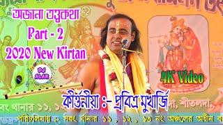 Prabitra Mukherjee 2020 New Kirtan - Part - 2-অনেক কিছু অজানা তত্ত্ব জানতে পারবেন