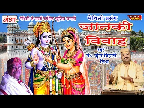 सीता राम विवाह वर्णन - Janaki Vivah | Janaki Vivah Kunj bihari Mishra | Maithili