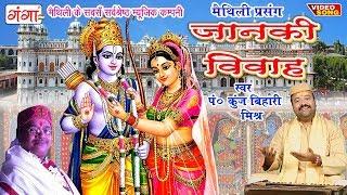 सीता राम विवाह वर्णन - Janaki Vivah   Janaki Vivah Kunj bihari Mishra   Maithili