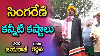 Anna Anna Rajanna Video Song   Singareni   Folk Songs  Jayaraj ll Telugu Folk Songs