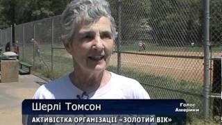 Гра у софтбол об'єднала жінок, яким за 40