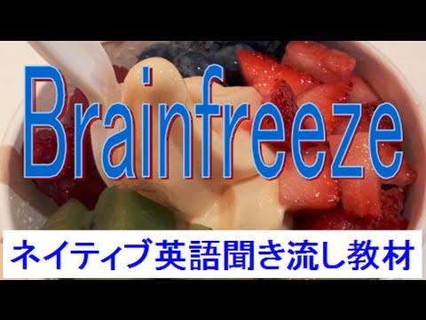 Brain Freeze意味 ネイティブ英語リスニング上達動画5Youtubeで英語リスニング学習