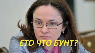 Кошмар Набиуллиной!!! Национализация Центрального Банка 2018.