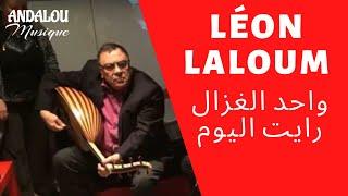 Wahed leghzal rit lyoum - Léon Laloum - malouf constantinois