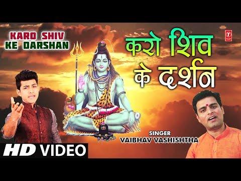 करो-शिव-के-दर्शन-karo-shiv-ke-darshan-i-new-shiv-bhajan-i-vaibhav-vashishtha-i-full-hd-video-song