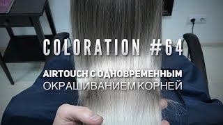 Coloration #64 AirTouch с одновременным окрашиванием корней
