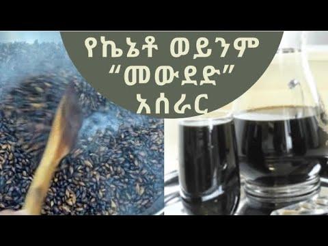 Ethiopian Recipe: |How to make Keneto or Mewdedi| ኬኔቶ ወይንም መወደድ የተባለውን መጠጥ በቀላሉ ማዘጋጀት እንዴት ይቻላል?