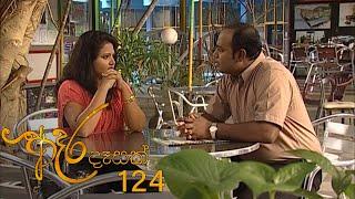Adara Deasak | Episode 124 | ITN Thumbnail