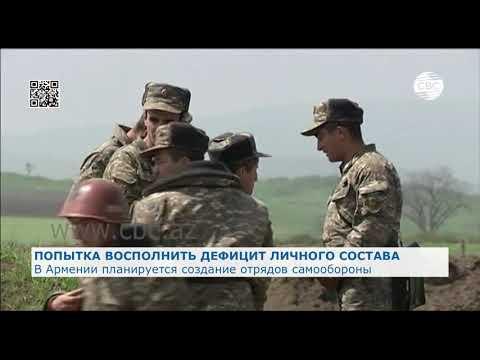 В Армении планируется создание отрядов самообороны