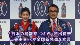 日本コカ・コ-ラは3月16日、「日本の烏龍茶 つむぎ」の全国新発売イベントを都内で開催し、脚本家の三谷幸喜さんが初出荷を宣言した。 ...