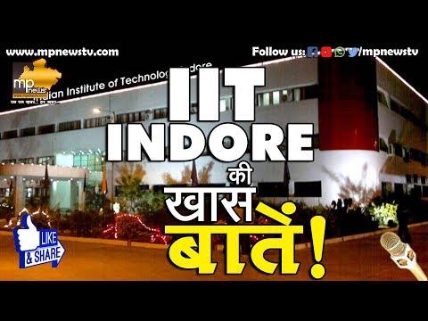 IIT Indore की खास बातें!। MP News