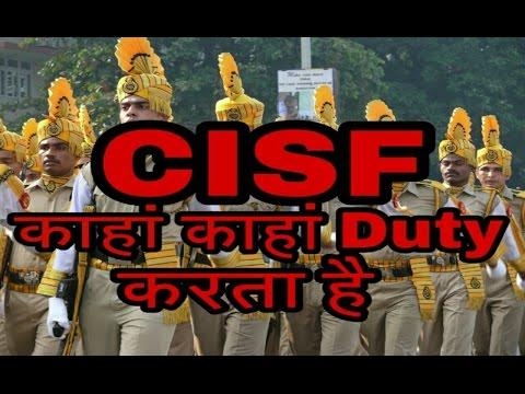 cisf !! cisf काहां काहां Duty करता है !!  where do the duty  cisf !!