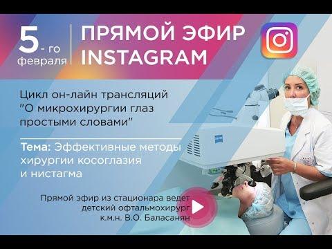 Прямой эфир с Викторией Олеговной Баласанян.