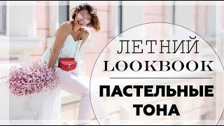 видео Розовый цвет в одежде и его секреты